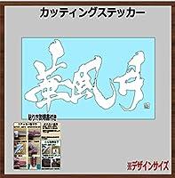 ⑩和楽器バンド 華風月 カッティングステッカー (白, 18×10.5cm 【2枚組】)