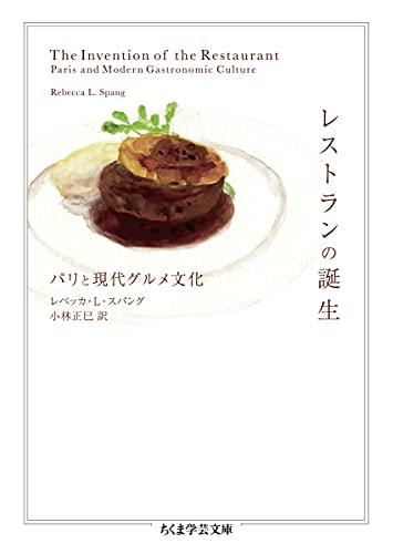 レストランの誕生 ――パリと現代グルメ文化 (ちくま学芸文庫)