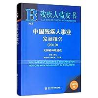 中国残疾人事业发展报告(2019无障碍环境建设2019版)/残疾人蓝皮书