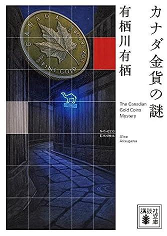 カナダ金貨の謎 (講談社文庫)