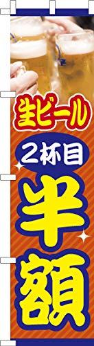 既製品のぼり旗 「生ビール2杯目半額」 短納期 高品質デザイン 450mm×1,800mm のぼり