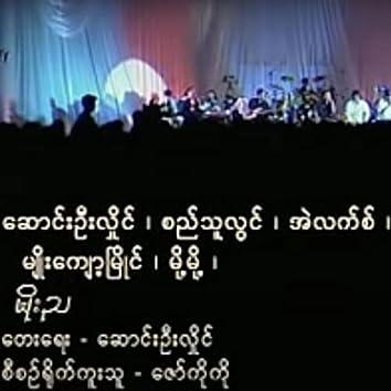 Moe Nya (feat. Saung Oo Hlaing, Si Thu Lwin, Myo Kyawt Myaing, Mo Mo & Alex)
