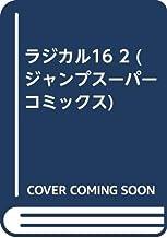 ラジカル16 2 (ジャンプスーパーコミックス)