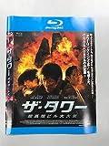 ザ・タワー 超高層ビル大火災 Blu-ray【レンタル落ち】 image