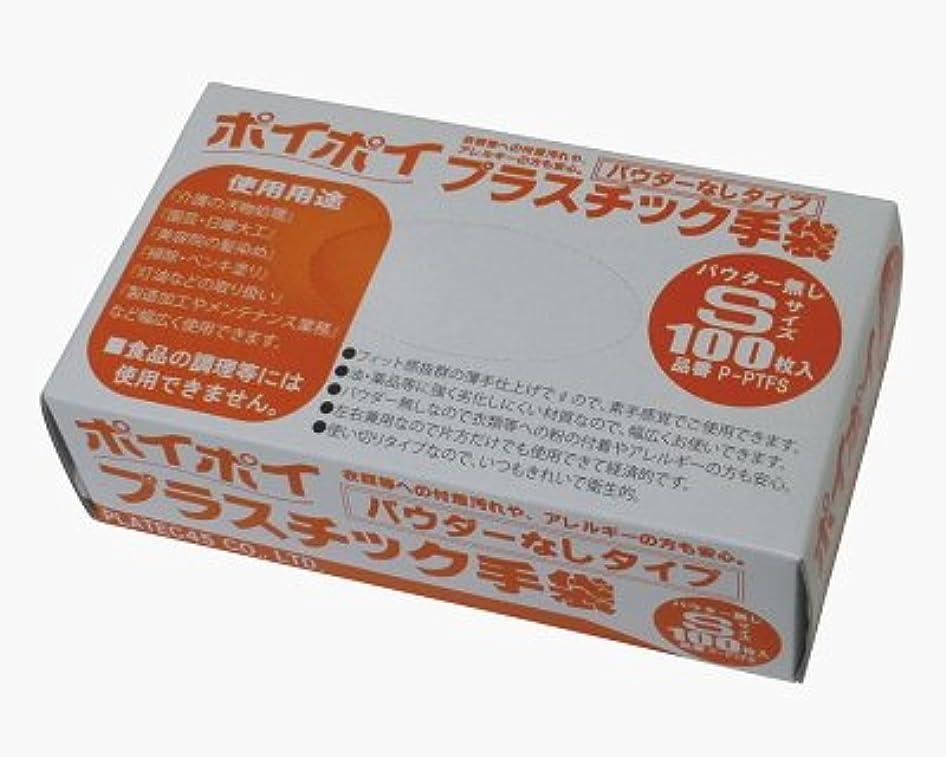 刺します回答ストライプ●●●プラテック45 プラスチックグローブパウダー無しS 100枚×20箱