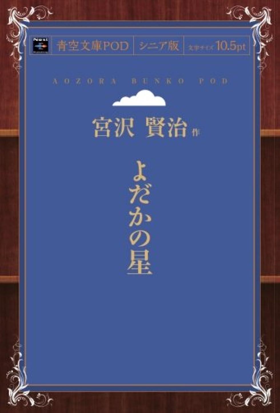 無心カルシウム前者よだかの星 (青空文庫POD(シニア版))