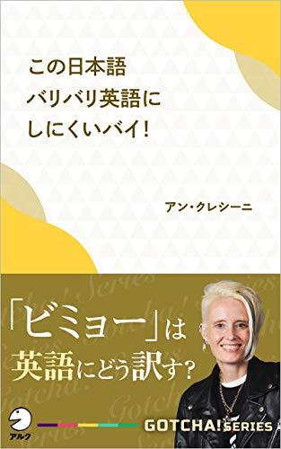この日本語バリバリ英語にしにくいバイ! 「ビミョー」は英語にどう訳す? GOTCHA!新書 (アルク ソクデジBOOKS)