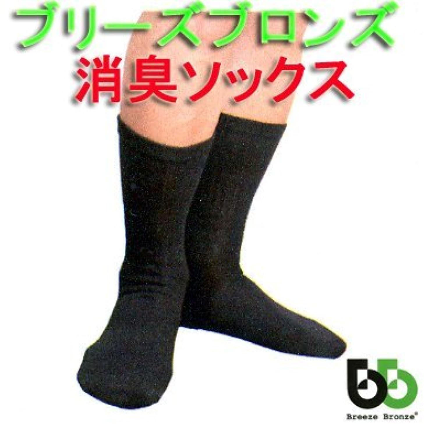 も司教以前はブリーズブロンズ 消臭ソックス 消臭靴下メンズMサイズ25~27cm 3枚セット 日本製 日経スペシャル『アジアの風』でテレビ放映!