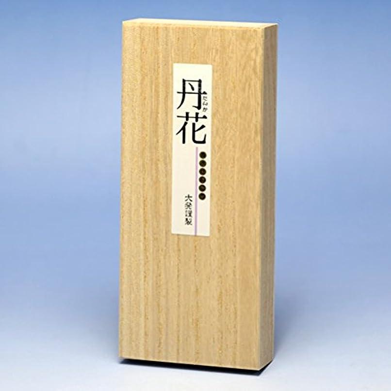手を差し伸べる確実材料丹花三色 桐箱 T-5 20本×3種類 大発