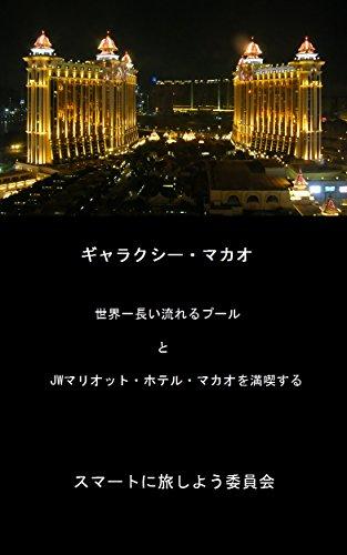 Lets enjoy Galaxy Macau the worlds largest Wave Pool and JW Marriott Hotel Macau (Japanese Edition)