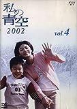 私の青空2002(4)[DVD]