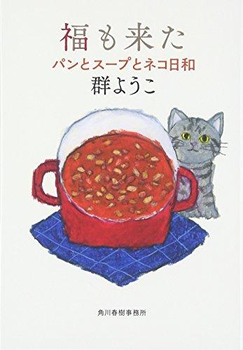 福も来た―パンとスープとネコ日和 (ハルキ文庫)