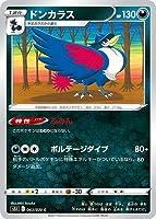 ポケモンカードゲーム PK-S5I-043 ドンカラス C