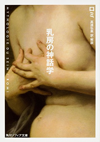 乳房の神話学 (角川ソフィア文庫)の詳細を見る