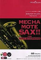 WMS-20-2 ソロ楽譜 めちゃモテサックス~アルトサックス~ 白日 [ゴージャス伴奏音源収録] (サックスプレイヤーのための新しいソロ楽譜)