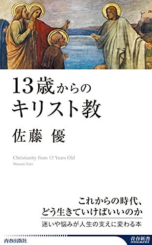 13歳からのキリスト教 (青春新書インテリジェンス)
