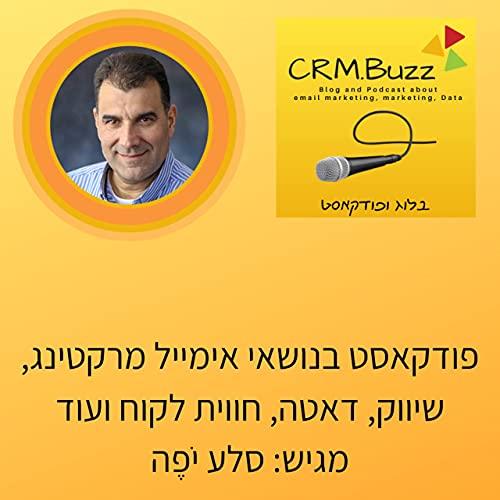 CRM.BUZZ - שיווק, חווית לקוח, טכנולוגיה, דאטה ועוד. מגיש: סלע יפה Podcast By CRM.BUZZ cover art