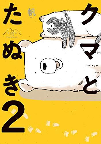 クマとたぬき2【電子特典付】 (コミックエッセイ)