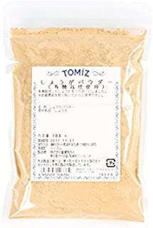 しょうがパウダー(有機栽培使用) / 100g TOMIZ/cuoca(富澤商店) スパイス スパイシースパイス(花・つぼみ・木皮・根 生姜パウダー