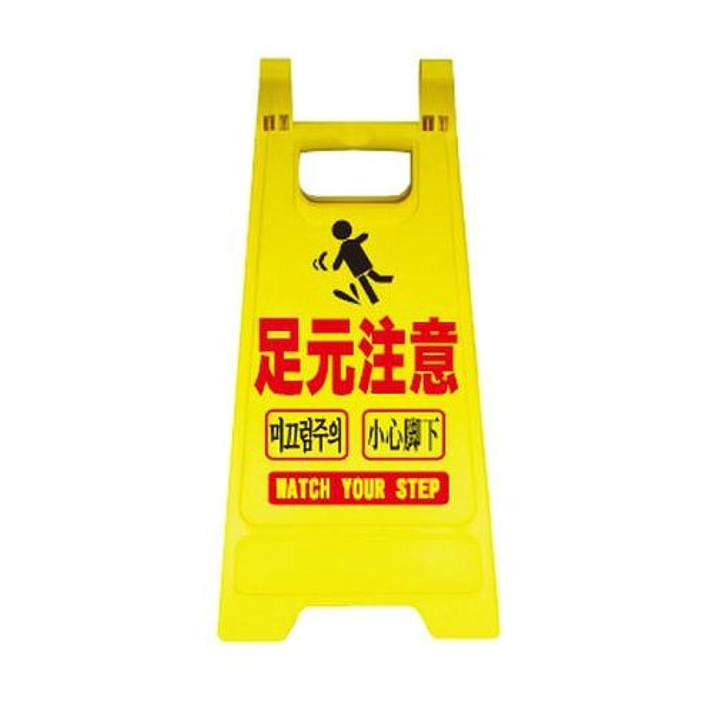 びっくりするふける助言安全興業 ミニスタンド 足元注意 MS-06 ×10