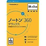 ノートン 360 デラックス セキュリティソフト(最新)|18か月3台版|パッケージ版|Win/Mac/iOS/Android対応(Amazon.co.jp限定)【PC/スマホ対応】