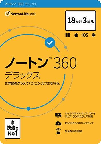 ノートン 360 デラックス セキュリティソフト(最新)|18か月3台版|パッケージ版|Win/Mac/iOS/Android対応