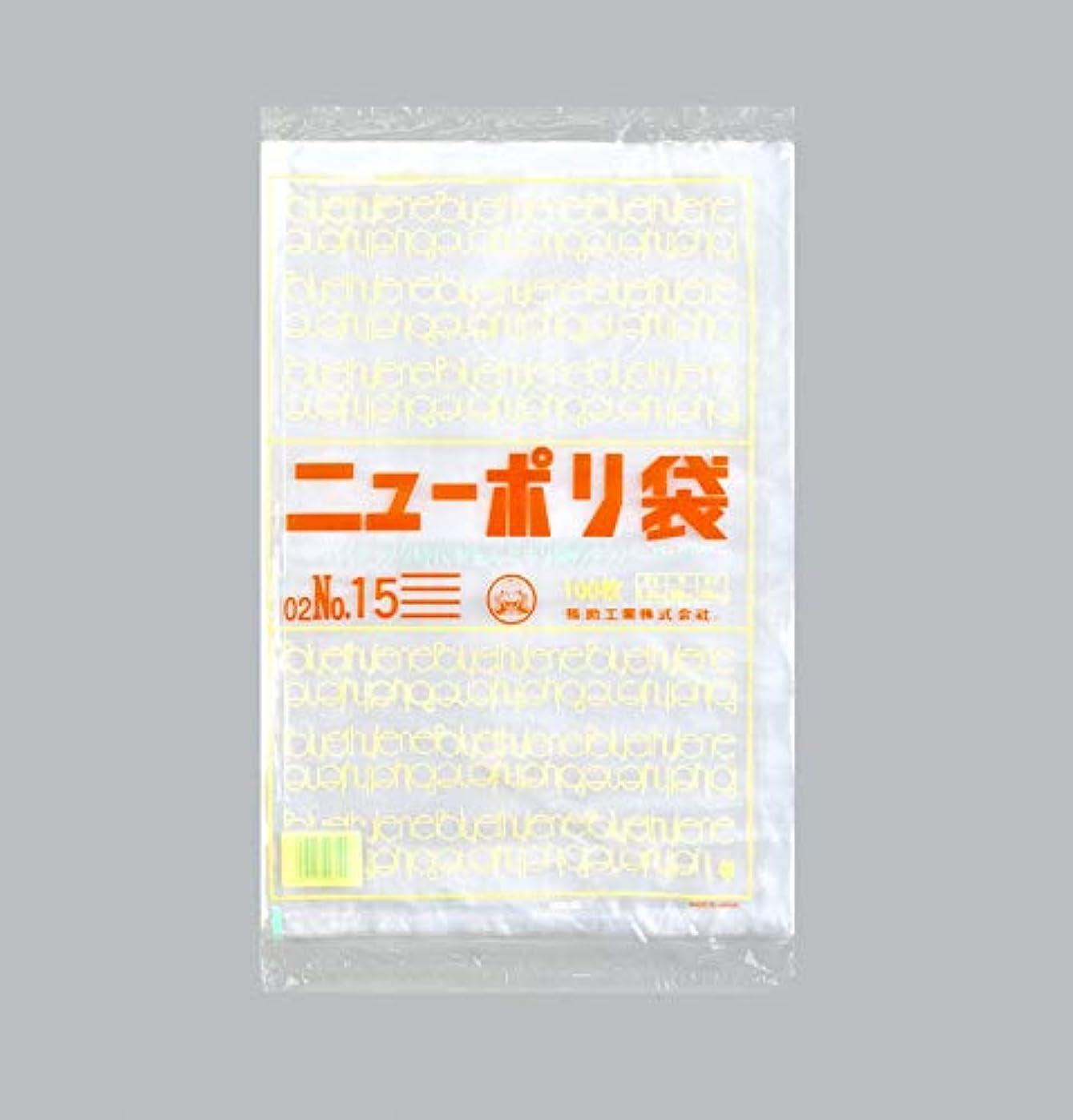 つかむ解読する戻る福助工業株式会社 ニューポリ袋 02 No.15 (1ケース:4000枚)
