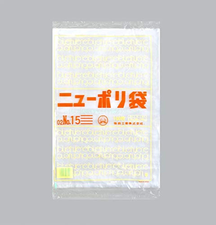 十分なブロック溶融福助工業株式会社 ニューポリ袋 02 No.15 (1ケース:4000枚)