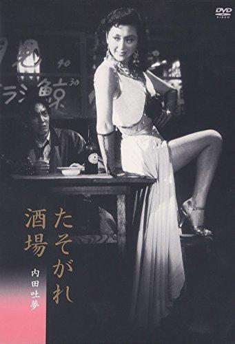 たそがれ酒場 [DVD]