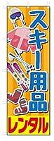 のぼり旗 スキー レンタル (W600×H1800)5-16648