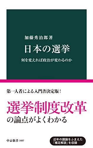 日本の選挙 何を変えれば政治が変わるのか (中公新書)