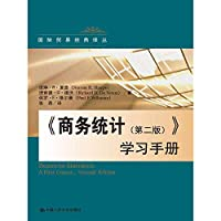 Business Statistics (Second Edition) Learning Manual (International Trade Classic Renditions)(Chinese Edition)