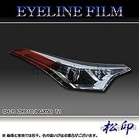 【松印】 アイラインフィルム C-HR ZYX10/NGX50 T1 【メタリック重ね貼りカラー:メタリックシルバー+クリアパープル】【分割なし加工】 【代引き可】