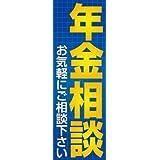 のぼり旗スタジオ のぼり旗 年金相談004 大サイズ H2700mm×W900mm
