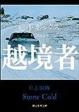 越境者 猟区管理官ジョー・ピケット・シリーズ (創元推理文庫)