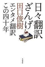 日々翻訳ざんげ エンタメ翻訳この四十年