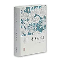 Xin qiji word set(Chinese Edition)