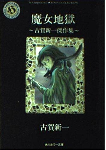 魔女地獄―古賀新一傑作集 (角川ホラー文庫)の詳細を見る