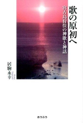 歌の原初へ―宮古島狩俣の神歌と神話 (明治大学人文科学研究所叢書)の詳細を見る