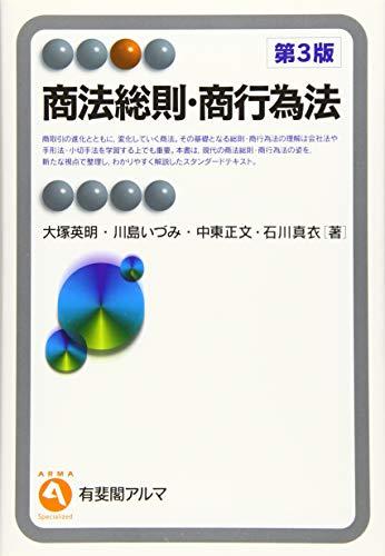 商法総則・商行為法 第3版 (有斐閣アルマ > Specialized)