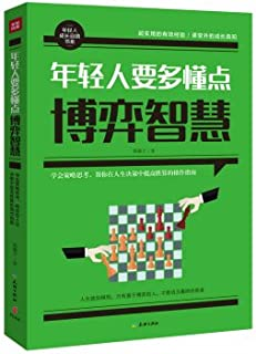 More young people to understand the point of the game Wisdom(Chinese Edition)