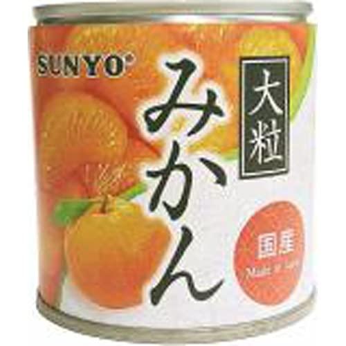 サンヨー 大粒みかん(国産)190g ×24缶