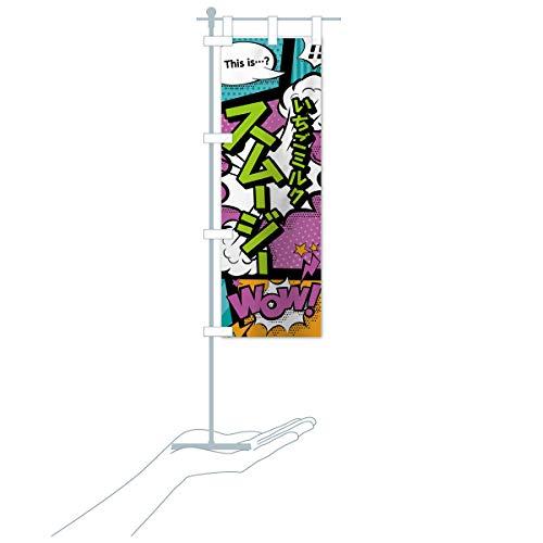 卓上ミニいちごミルクスムージー のぼり旗 サイズ選べます(卓上ミニのぼり10x30cm 立て台付き)