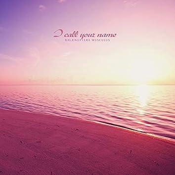너의 이름을 불러본다