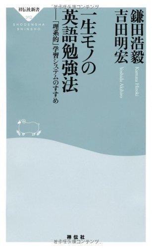 一生モノの英語勉強法――「理系的」学習システムのすすめ(祥伝社新書312)