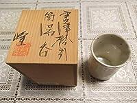 唐津焼 中里隆 作 唐津粉引 筒湯呑陶印、共箱付 コレクション