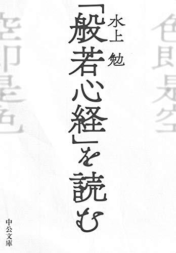 「般若心経」を読む (中公文庫 み)