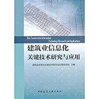 [ 11-1 ] red crown absolutely genuine F02: Construction of key information technology research and application 97871121554(Chinese Edition)