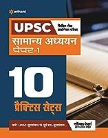 UPSC 10 Practice Sets Samanya Addhyan Paper 1 2020 (Old Edition)