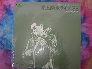 井上陽水ライブ'88 [Laser Disc]